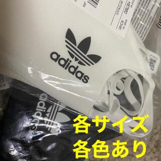 adidas - adidas アディダス マスクカバー 正規品 アディダスオンライン購入