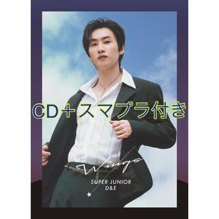 スーパージュニア(SUPER JUNIOR)のsuper junior D&E ウニョク ver(K-POP/アジア)