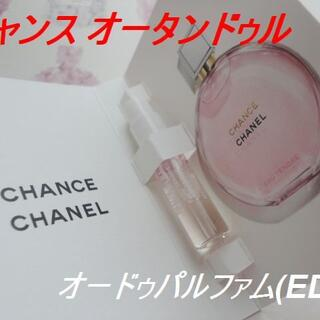 CHANEL - ★新品 シャネル香水 チャンスオータンドゥル EDP 1.5ml 正規サンプル