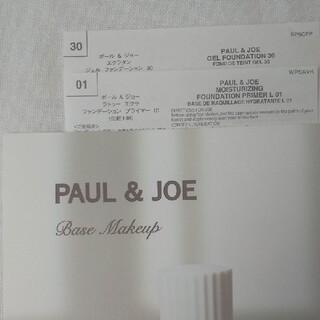 PAUL & JOE - ✨PAUL & JOE サンプル✨