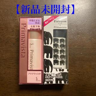 Primavista - 【新品未開封】2本セット プリマヴィスタ 皮脂くずれ防止 化粧下地  25ml
