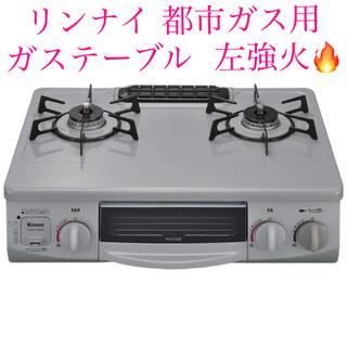 リンナイ(Rinnai)のリンナイ(Rinnai)ガステーブルKGE31NSGL魚焼きグリル付 グレー(調理道具/製菓道具)