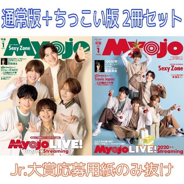 Myojo 明星 2021年1月号 通常+ちっこい 2冊セット エンタメ/ホビーの雑誌(アート/エンタメ/ホビー)の商品写真