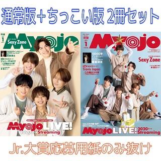 Myojo 明星 2021年1月号 通常+ちっこい 2冊セット