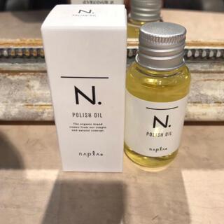 ナプラ(NAPUR)のナプラ N.ポリッシュオイル30ml  正規品 箱あり 新品未使用品(ヘアケア)