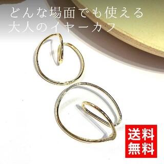 【SALE】●ゴールド イヤカフ 両耳1セット ニュアンス●