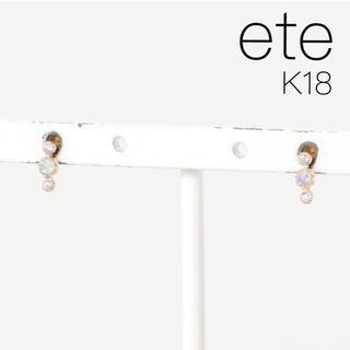 ete - 【ete】K18YG オパール/ダイヤモンドピアス