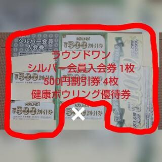 ラウンドワン株主優待券(その他)
