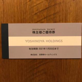 ヨシノヤ(吉野家)の【最新】吉野家 株主優待 3000円分(レストラン/食事券)
