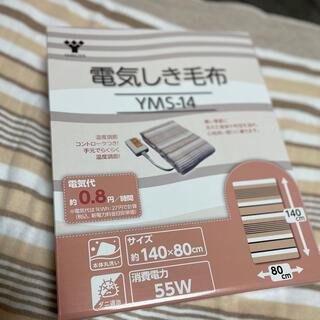 ヤマゼン(山善)の未開封 2020年製 山善 電気毛布(敷タイプ・140×80cm) YMS-14(電気毛布)