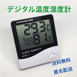 液晶デジタル温湿度計 アラームクロック付 温度計 湿度計 電池付き