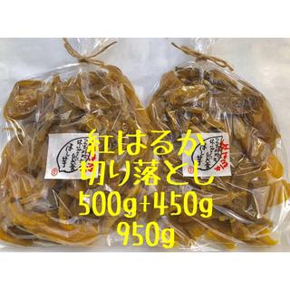 茨城県ひたちなか産 干し芋 紅はるか 切り落とし 950g
