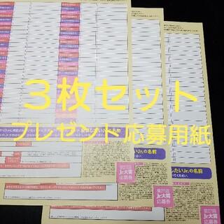 Myojo 1月号ジャニーズJr.大賞 応募用紙(アイドルグッズ)