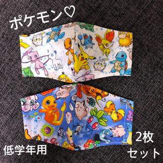 インナーマスク キッズ 立体 ポケモン 2枚セット 子供用(外出用品)