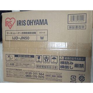アイリスオーヤマ(アイリスオーヤマ)のサーキューレーター衣類乾燥除湿器(未開封)(加湿器/除湿機)