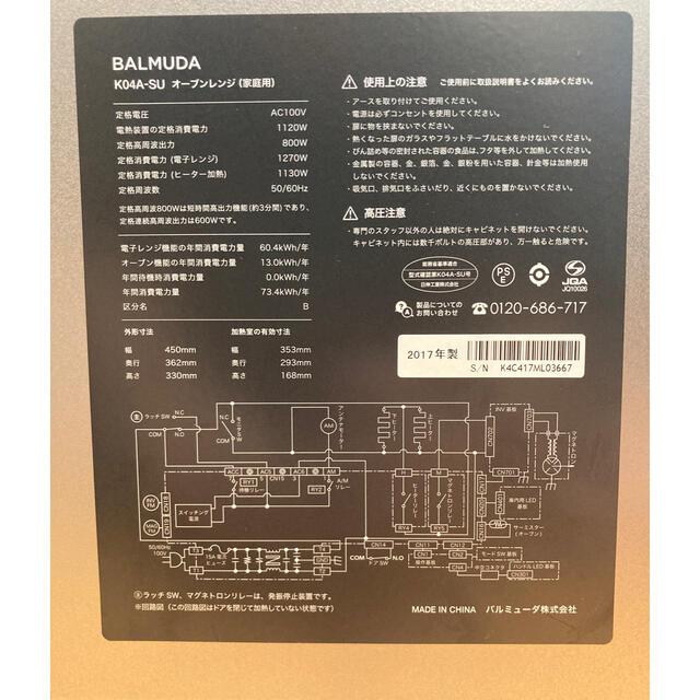 BALMUDA(バルミューダ)の【最終価格】バルミューダデザイン K04A-SU ステンレス スマホ/家電/カメラの調理家電(電子レンジ)の商品写真