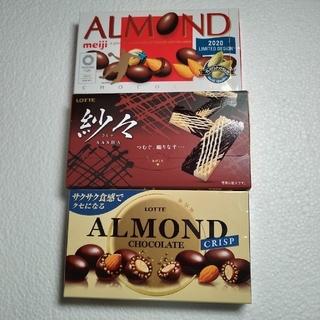 メイジ(明治)の明治・ロッテ アーモンドチョコレート・紗々(菓子/デザート)