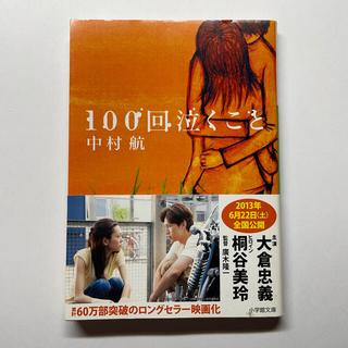 小学館 - 100回泣くこと