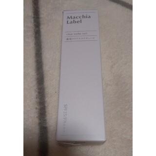 マキアレイベル(Macchia Label)のマキアレイベル ファンデーション(BBクリーム)