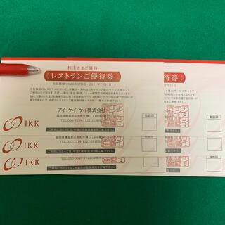 IKK アイケイケイ レストラン 割引券 株主優待(レストラン/食事券)