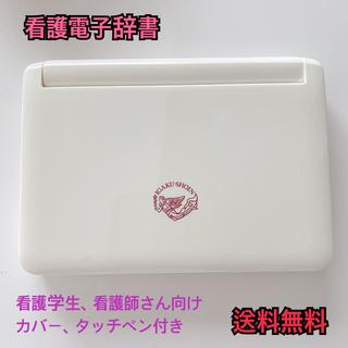 カシオ(CASIO)の医学書院 看護電子辞書 IS-N9000 値下げ(その他)