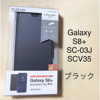 エレコム(ELECOM)のエレコム Galaxy S8 Plus ケース 手帳型 レザー ケース ブラック(Androidケース)