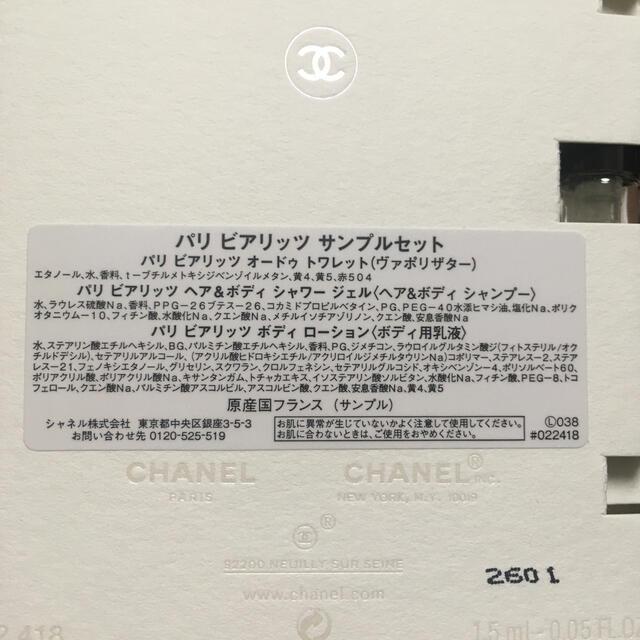 CHANEL(シャネル)のCHANEL パリビアリッツ 香水サンプルセット コスメ/美容の香水(香水(女性用))の商品写真