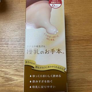 コンビ(combi)のテテオ 授乳のお手本 哺乳瓶(哺乳ビン)
