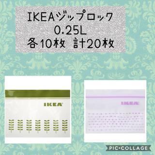イケア(IKEA)のIKEAジップロック 0.25L 各10枚 計20枚(収納/キッチン雑貨)