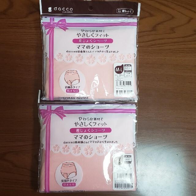 お値下品 産褥ショーツ M~L 新品未使用 二枚組 レディースの下着/アンダーウェア(ショーツ)の商品写真