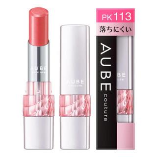 AUBE couture - 【新品】AUBE ルージュPK113