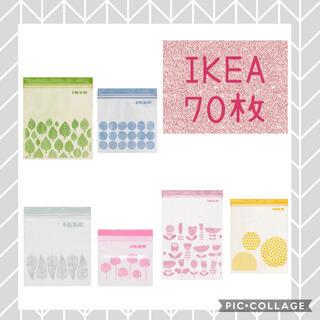 イケア(IKEA)のIKEAジップロック70枚(収納/キッチン雑貨)