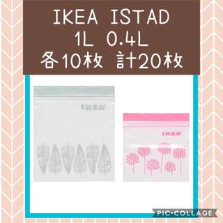 イケア(IKEA)のIKEAジップロック 1L、0.4L 各10枚(収納/キッチン雑貨)