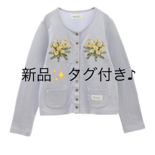 ピンクハウス(PINK HOUSE)の新品✨タグ付き♪ 定価41800円 ピンクハウス 可愛い💓カーディガン大特価(カーディガン)