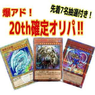 ユウギオウ(遊戯王)の20th 確定オリパ!10パック購入で+1パック(カード)