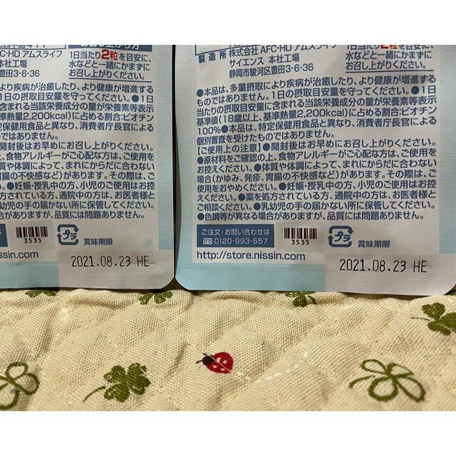 日清食品(ニッシンショクヒン)のアレルライトハイパー(60粒)×2袋 食品/飲料/酒の健康食品(その他)の商品写真