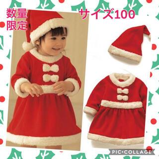 【数量限定】超かわいい♡  クリスマス ベビー サンタ コスプレ 100
