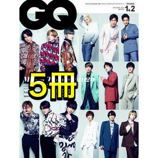 ジャニーズ(Johnny's)のGQ JAPAN 2021年1・2月合併号増刊 特別表紙版 5冊(音楽/芸能)