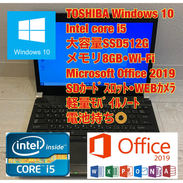 東芝(トウシバ)のNo.1/東芝/ノートパソコン/i5/SSD512G/Office2019 スマホ/家電/カメラのPC/タブレット(ノートPC)の商品写真