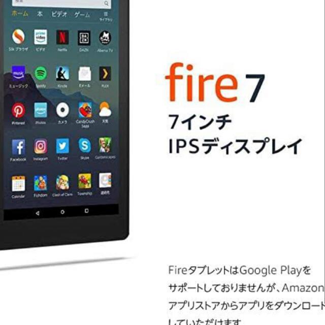 ANDROID(アンドロイド)のfire 7 タブレット 16GB スマホ/家電/カメラのPC/タブレット(タブレット)の商品写真