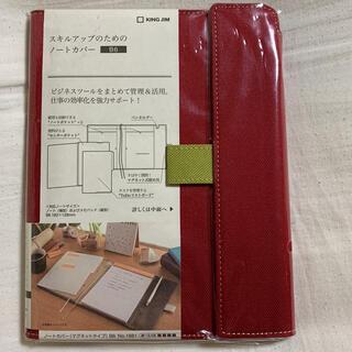 キングジム(キングジム)のスキルアップのためのノートカバー B6サイズ キングジム(ノート/メモ帳/ふせん)