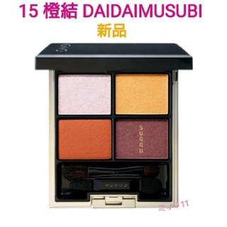 SUQQU - 新品♡SUQQU スック デザイニングカラーアイズ 15 橙結