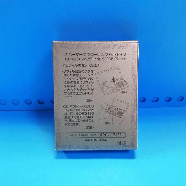 COVERMARK(カバーマーク)のカバーマーク フローレンスフィット FR10 コスメ/美容のベースメイク/化粧品(ファンデーション)の商品写真