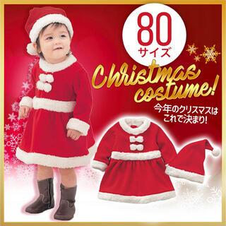 サンタ コスプレ キッズ 女の子 80 サンタ衣装 子供サンタクロース
