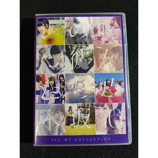 ノギザカフォーティーシックス(乃木坂46)のALL MV COLLECTION~あの時の彼女たち~(DVD4枚組) DVD(ミュージック)