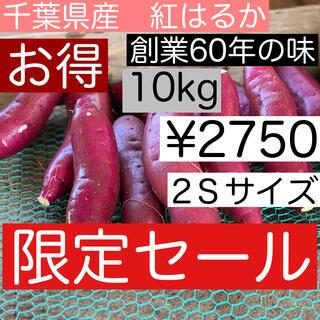 千葉県産 サツマイモ(紅はるか) 2S 10kg 土つき セール品
