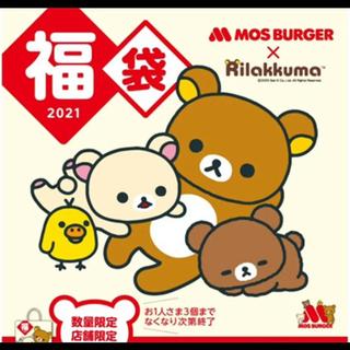 【新品未使用】リラックマ モスバーガー福袋2021 × 2セット(数量限定)(キャラクターグッズ)