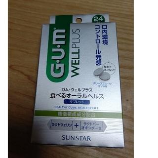 サンスター(SUNSTAR)のG.U.M  WELL PLUS 食べるオーラルヘルス・タブレット(口臭防止/エチケット用品)