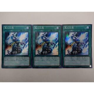 ユウギオウ(遊戯王)の遊戯王 竜の交感 スーパーレア 3枚(カード)