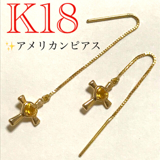 ✨ K18  クロス 十字架  アメリカン ロングピアス  ✨